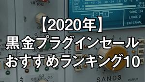 【2020年】黒金プラグインセールおすすめランキング10