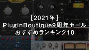 【2021年】PluginBoutique 9周年セールおすすめランキング10
