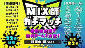 おすすめプラグイン・アウトボード【MIX師ガチマッチ参加者】