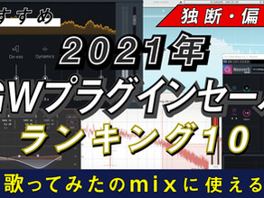 【2021年】GWセールおすすめランキング10