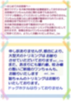 ☆ワクチン接種 狂犬病予防接種 ホテルなし.png