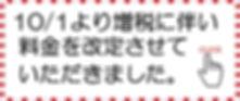 ☆10月から料金改定クリック.jpg