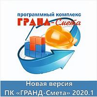 Гранд-Смета 2021 Липецк.webp