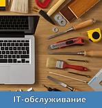 Ремонт компьютеров Липецк.webp