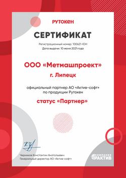 ООО-Метмашпроект