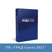 ПК_Гранд_Смета.webp