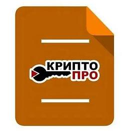 Лицензия-крипто-про_edited.jpg