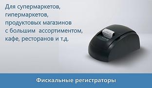 фискальные-регистраторы.webp