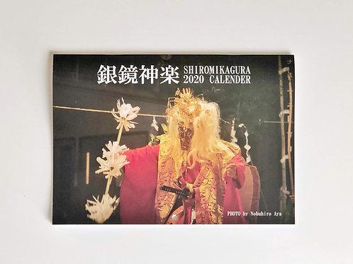 銀鏡神楽カレンダー2020(壁掛け)