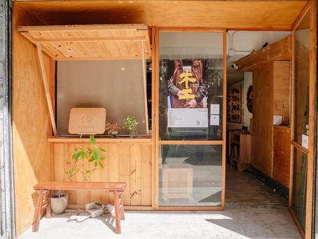 <木工與他們的產地 Hong Kong Carpenters> 本土木工展覽@ 合舍