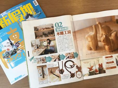 Vol.876 新假期周刊報導