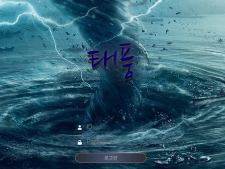 ㅣ토토프레이 먹튀검증단 안전공원ㅣ태풍 먹튀 검증완료 결과