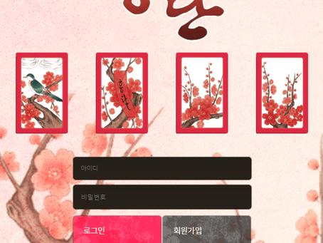 """안전공원 """"홍단"""" 먹튀사이트 검증완료"""