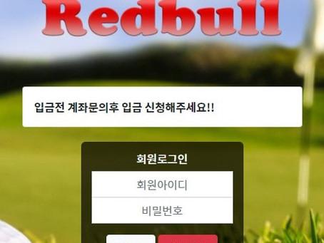 """안전공원 """"레드불"""" 먹튀사이트 검증완료"""