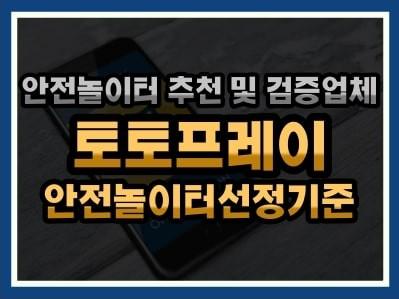 토토프레이 안전보증업체 안전놀이터 선정기준