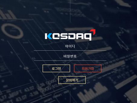 ㅣ토토프레이 먹튀검증단 안전공원ㅣ코스닥 먹튀 검증완료 결과
