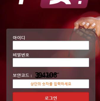 ㅣ토토프레이 먹튀검증단 안전공원 투샷 먹튀 검증완료 결과