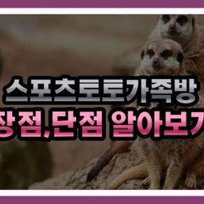 스포츠토토 가족방 장단점 알아보기!