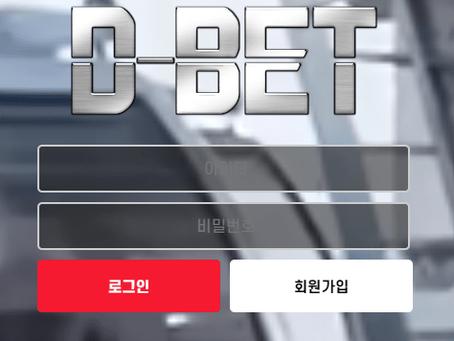 ㅣ토토프레이 먹튀검증단 안전공원ㅣ디벳 먹튀 검증완료 결과