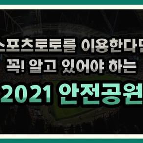 2021년 토토사이트 이용자라면 꼭 알고 있어야 하는 안전공원