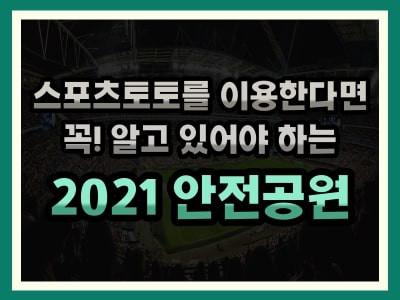 2021년 토토사이트 이용자라면 꼭 알고 있어야 하는 안전공원사이트