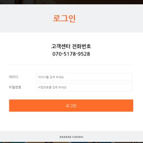 """안전공원 """"바나나카지노"""" 먹튀사이트 검증완료"""