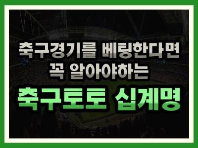 축구토토 1등을 위한 노하우 알아보기 !