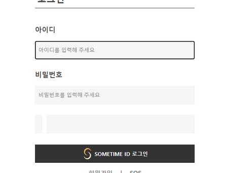 ㅣ토토프레이 먹튀검증단 안전공원ㅣ썸타임 먹튀 검증완료 결과