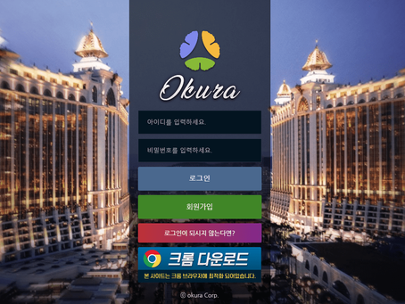 """안전공원 """"오쿠라"""" 먹튀사이트 검증완료"""