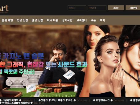 """안전공원 """"아트"""" 먹튀사이트 검증완료"""