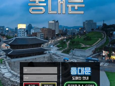 ㅣ토토프레이 먹튀검증단 안전공원ㅣ동대문 먹튀 검증완료 결과