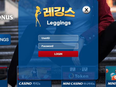 """안전공원 """"레깅스"""" 먹튀사이트 검증완료"""