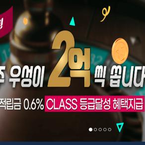 """안전공원 """"우성카지노"""" 먹튀사이트 검증완료"""