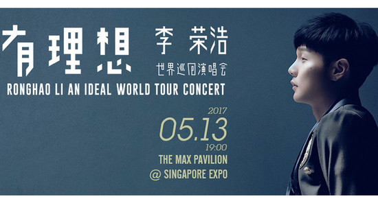 mm2 Asia & UnUsUaL Roll Out Revamped mm2 Group Red Carpet Club with Ronghao Li's An Ideal World