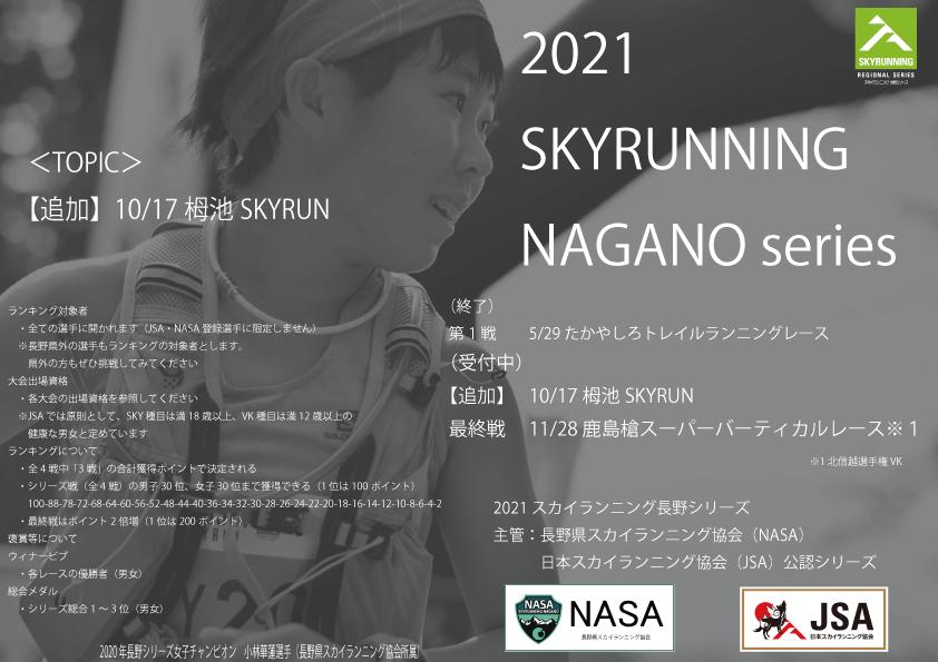 2021長野シリーズ_20210730.png
