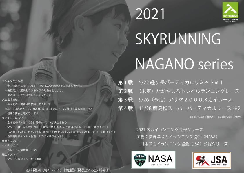 2021長野シリーズ_20210215.png