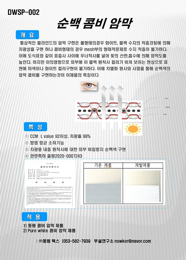 순백콤비암막(국).PNG