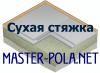 Master-pola.net - Сухая стяжка, насыпные полы.