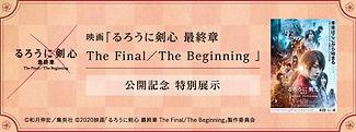 kenshin_bn_slide_sp.jpg