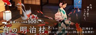 yoinomeijimura_bn_slide_pc.jpg