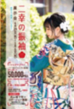 NIKOFURI200317a_ol.jpg