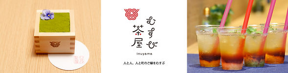 犬山のお土産処|むすび茶屋(犬山日和弐番館)