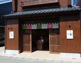 犬山日和弐番館&むすび茶屋