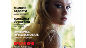 Joyce Penas Pilarsky Cape on the Cover of L'OFFICIEL Latvia