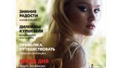 Joyce Penas Pilarsky Cape on the Cover of L'OFFICIEL Latvia