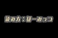 読み方.png