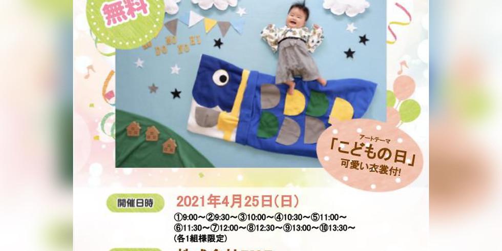 【無料イベント】4/25(日)季節に合わせた赤ちゃんのアート写真〜こどもの日〜