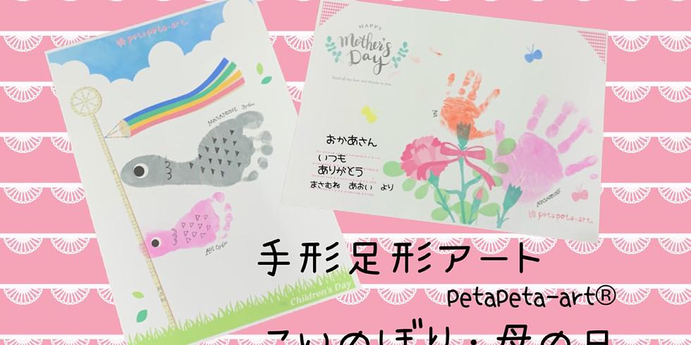 【ワンコイン☆イベント】5/7(金)手形足形アート作り♡〜こいのぼり・母の日〜
