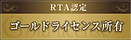 RTA認定ゴールドライセンス所有