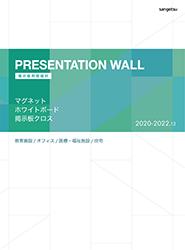 presentationwall20.png